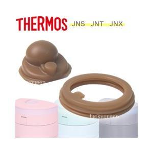 サーモス THERMOS 水筒 パッキン JNSパッキンセット|tsubame