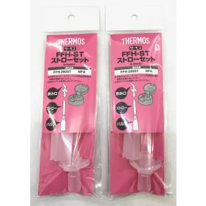 サーモス THERMOS 水筒 ストロー FFH-STストローセット 2個セット|tsubame