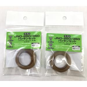 サーモス THERMOS 水筒 パッキン JNO-250 JNO-350パッキンセット 2個セット|tsubame