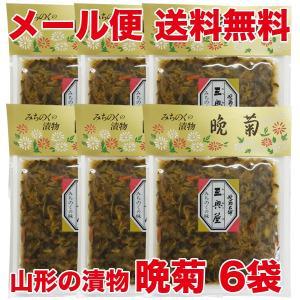 (メール便・送料無料)(代引き不可・日時指定不可)(三奥屋)晩菊 100g×6袋