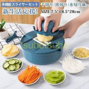 スライサー セット 多機能 野菜 みじん切り 千切り 薄切り 水切り皿 果物 調理器セット せん切り...