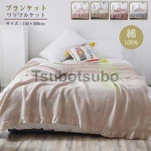 タオルケット ワッフルケット ブランケット 綿 シングル 肌掛け 水洗い 寝具 ベッドカバー ソファ...