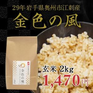 【数量限定】29年産 金色の風【玄米2kg】岩手県奥州市江刺産|tsubuyori-noujyou