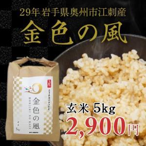 【数量限定】29年産 金色の風【玄米5kg】岩手県奥州市江刺産|tsubuyori-noujyou