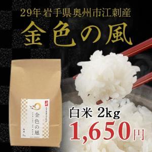 【数量限定】29年産 金色の風【白米2kg】岩手県奥州市江刺産|tsubuyori-noujyou