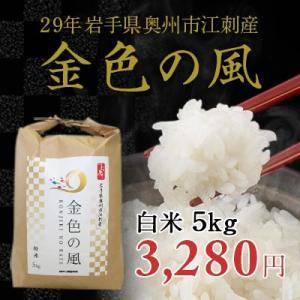 【数量限定】29年産 金色の風【白米5kg】岩手県奥州市江刺産|tsubuyori-noujyou