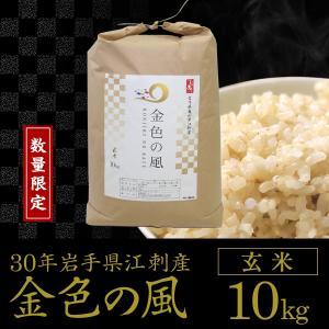 【数量限定】30年産 金色の風【玄米10kg】岩手県奥州市江刺産|tsubuyori-noujyou