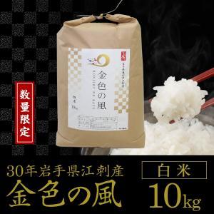 【数量限定】30年産 金色の風【白米10kg】岩手県奥州市江刺産|tsubuyori-noujyou