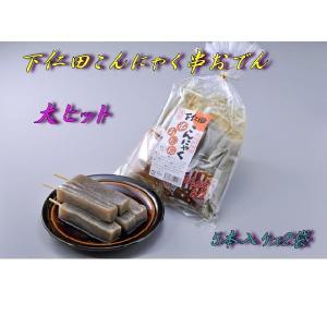 こんにゃく ダイエット 群馬 下仁田 串おでん 健康食品( ...