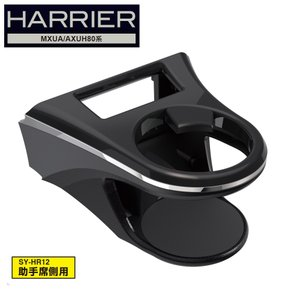 SY-HR12 MXUA/AXUH 80系 ハリアー専用 エアコンドリンクホルダー 助手席側用  H...