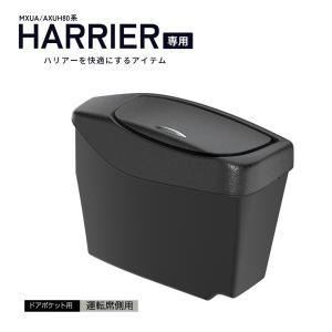 SY-HR13 MXUA/AXUH 80系 ハリアー専用 サイドBOX ゴミ箱 運転席側用  HARRIER 専用設計 YAC ヤック