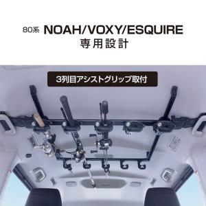 U-NV1F 80系ノア・ヴォクシー・エスクァイア専用 スマートロッドホルダー5本用 VISOA ビ...