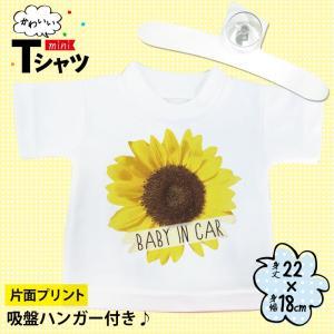 かわいい ミニTシャツ 車 出産祝い 誕生日プレゼント 記念品 ディスプレイに 吸盤ハンガー付き ひまわり BABY IN CAR|tsuchiyaworks-ys