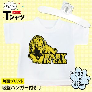 かわいい ミニTシャツ 車 出産祝い 誕生日プレゼント 記念品 ディスプレイに 吸盤ハンガー付き ライオン Baby in car|tsuchiyaworks-ys