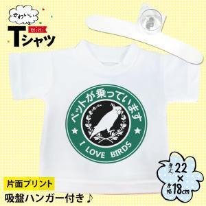 かわいい ミニTシャツ 車 誕生日プレゼント 記念品 ディスプレイに 吸盤ハンガー付き 鳥 カフェ風 ペットが乗っています|tsuchiyaworks-ys
