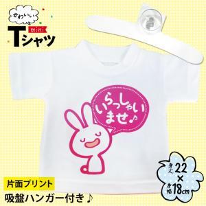 かわいい ミニTシャツ 車 玄関 お店 店舗 記念品 ディスプレイに 吸盤ハンガー付き うさぎ いらっしゃいませ|tsuchiyaworks-ys
