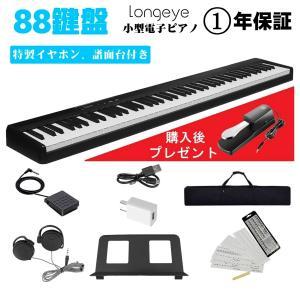 ポイント2倍 電子ピアノ 88鍵盤 Longeye  MIDI対応 充電式 ペダル ソフトケース  ...