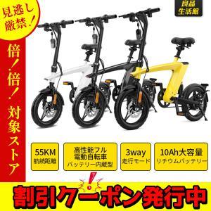 電動自転車 電動アシスト自転車 フル電動自転車 14インチ ディスクブレーキ 10ah大容量バッテリ...