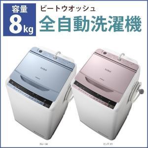 【送料無料】【標準設置費込み】 全自動洗濯機 日立 HITA...