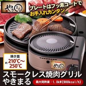 カセットガス スモークレス 焼肉グリル やきま...の関連商品9