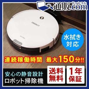 ロボット掃除機 ロボットクリーナー 床用 水拭き対応 DEE...