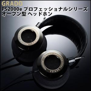正規代理店による輸入品 ヘッドホン おしゃれ プロフェッショナルシリーズ フラグシップモデル GRADO グラド PS2000e 代引不可