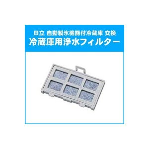 自動製氷機能付冷蔵庫 交換用 浄水フィルター HITACHI...