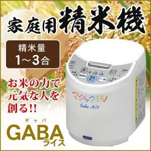 家庭用精米機 マジックミル ギャバミル 3合 GABA精米コース RSKM3D