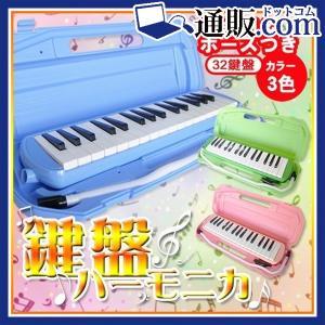 鍵盤ハーモニカ 入学祝 SunRuck サンルック SR-KH01 ブルー グリーン ピンク 楽器 学校 吹き口付属 音階シール ドレミシール おまけ付き