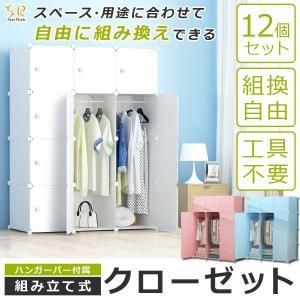 ■同梱のハンマー1本で簡単組み立て ■収納ボックス12個で大容量収納 ■組み合わせ自由だから分割して...