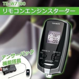 エンジンスターター CARMATE TE-W7300 送料無...