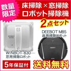 窓用ロボット掃除機 WINBOT W830 & 床用...