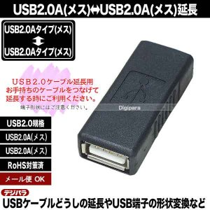 USB2.0(A)(メス)→USB2.0(A)(メス)中継ア...