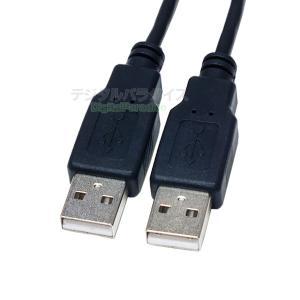 USB2.0(A)(オス)-USB2.0(A)(オス)接続ケーブル、パソコン周辺機器、USBハブ、ド...