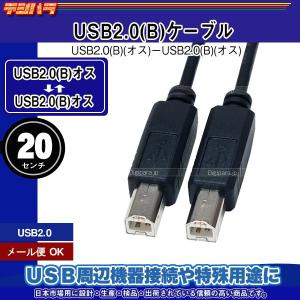 USB2.0(B)(オス)-USB2.0(B)(オス)接続ケーブル/ケーブル端子変換等  【製品特徴...