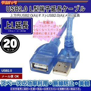 USB2.0(メス)-USB2.0(オス)上L型延長ケーブル/マウス/キーボード/ドライブ/プリンタ...