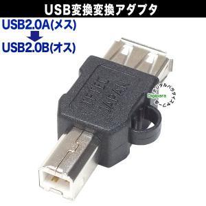 USB2.0(A)端子をUSB2.0(B)端子へ変換   【製品特徴】 ●USB2.0(A)(メス)...