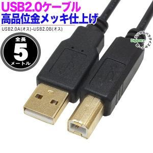 USB2.0(A)→USB2.0(B)接続ケーブル・高品質金メッキ・極細タイプ  【製品特徴】 ●U...