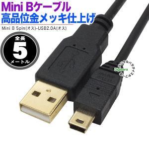 金メッキ ミニUSBケーブル 5m  MiniUSB(オス)...