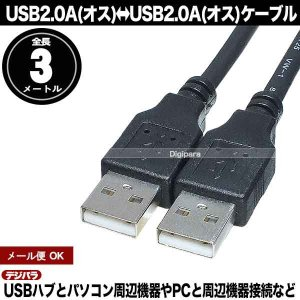 USBケーブル 3m USB2.0Aタイプ(オス)-USB2...