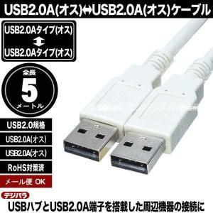 USBケーブル 5m USB2.0Aタイプ(オス)-USB2.0Aタイプ(オス)  USBハブ 周辺...