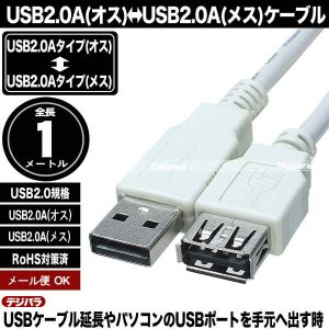 メール便容積【10%】  USB2.0(A)(オス)-USB2.0(A)(メス)  【製品特徴】 ●...