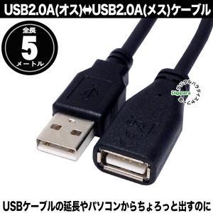 メール便容積【50%】  USB2.0(A)(オス)-USB2.0(A)(メス)  【製品特徴】 ●...
