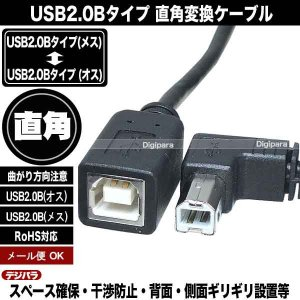 メール便容積【10%】  USB2.0(B)直角(オス)-USB2.0(B)(メス)  【製品特徴】...