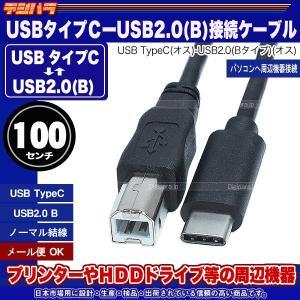 メール便容積【10%】  USBTypeC(オス)-USB2.0Bタイプ接続ケーブル/アップル・パソ...