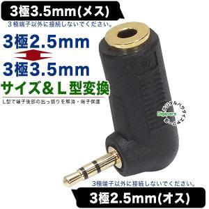 3.5mmステレオから2.5mmステレオ変換アダプタ L型 ラジオや通信機器の2.5mm端子を3.5mmに変換 COMON 35S25S-L