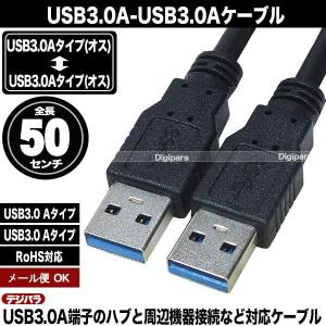 メール便容量【15%】 USB3.0A(オス)-USB3.0A(オス)接続ケーブル  【製品特徴】 ...