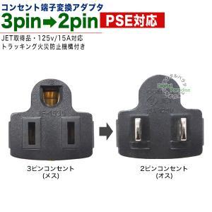 3pinコンセント→2pinコンセント変換アダ...の詳細画像2