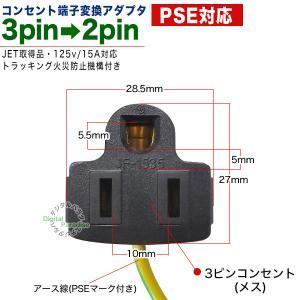3pinコンセント→2pinコンセント変換アダ...の詳細画像3