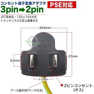 3pinコンセント→2pinコンセント変換アダ...の詳細画像4